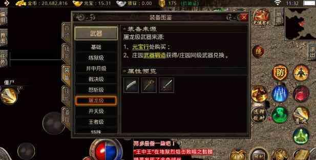 热血传奇sf发布网的战士新手初步接触游戏操作方式