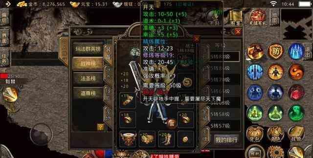 超变态传奇手游的战士PK能轻松打败法师和道士
